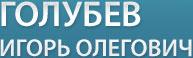 Голубев Игорь Олегович